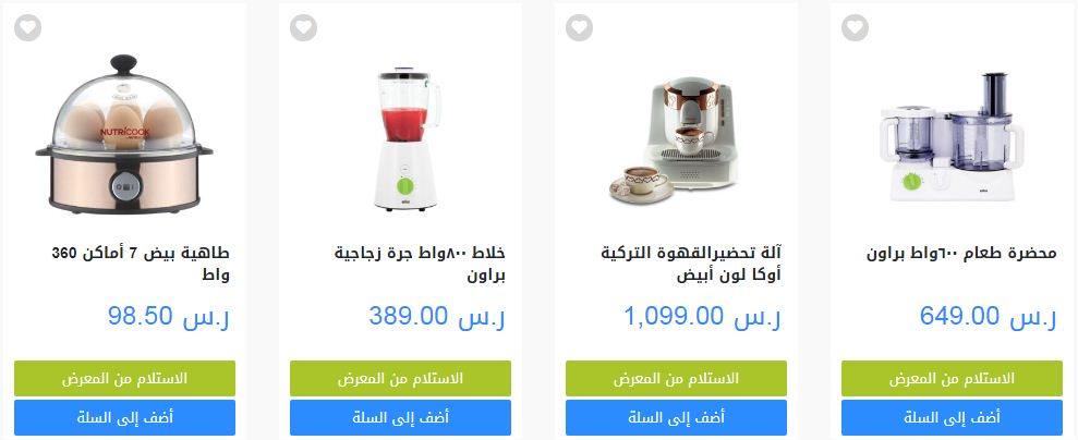 اسعار الاجهزة الكهربائية اليوم في Saco المطبخ